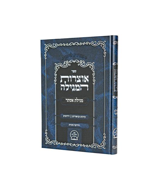 תמונה של אוצרות המגילה – מגילת אסתר