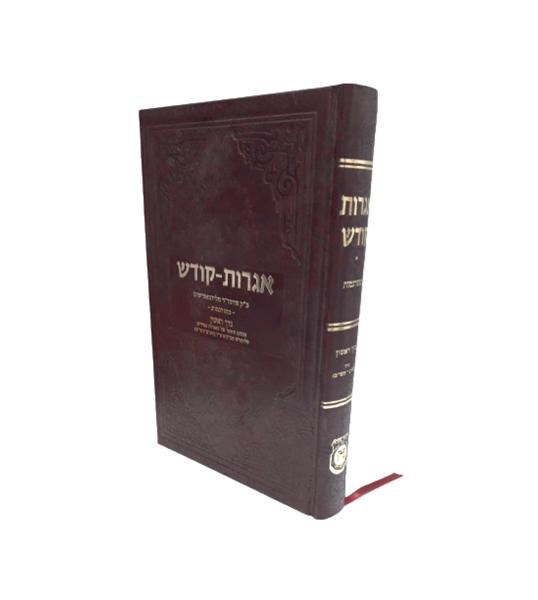"""תמונה של אגרות קודש האדמו""""ר מליובאוויטש - כרך ראשון מתורגמות"""