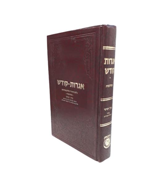 """תמונה של אגרות קודש האדמו""""ר מליובאוויטש - כרך רביעי מתורגמות"""