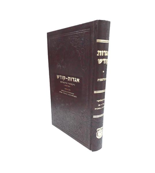 """תמונה של אגרות קודש האדמו""""ר מליובאוויטש - כרך שלישי מתורגמות"""