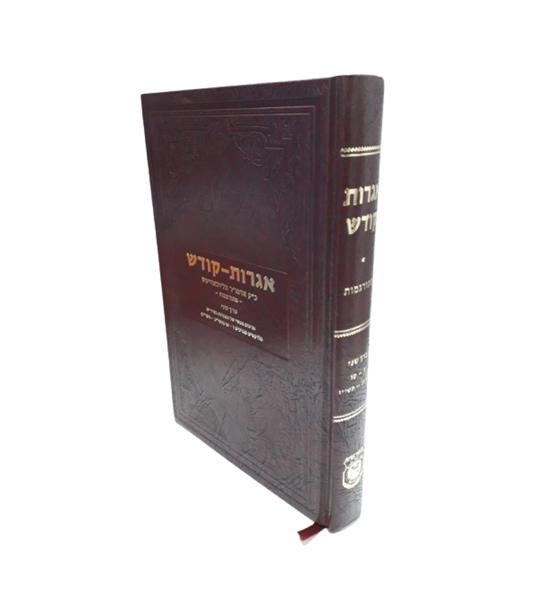 """תמונה של אגרות קודש האדמו""""ר מליובאוויטש - כרך שני מתורגמות"""